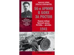 56-я армия в боях за Ростов. Первая победа Красной армии. Октябрь-декабрь 1941, 978-5-227-04655-0