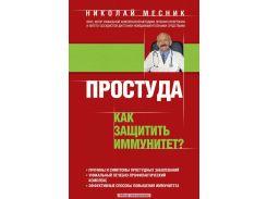 Простуда. Как защитить иммунитет?, 978-5-699-67441-1