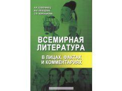 Всемирная литература в лицах, фактах и комментариях, 978-5-222-21160-1