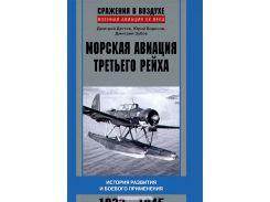 Морская авиация Третьего рейха. История развития и боевого применения. 1933-1945, 978-5-227-05851-5