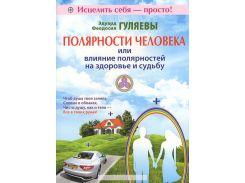 Эдуард Александрович Гуляев. Полярности человека, 978-5-4236-0127-0