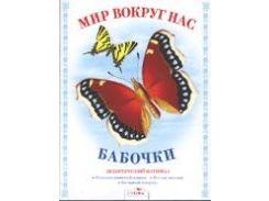 Куликовская. Бабочки, 978-5-9951-1190-0, 9785995111900