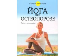 Йога при остеопорозе, 978-985-15-2796-6
