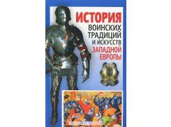 История воинских традиций и искусств Западной Европы, 978-985-443-733-0