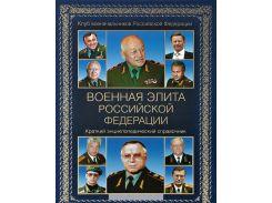 Военная элита Российской Федерации, 978-5-4444-2015-7