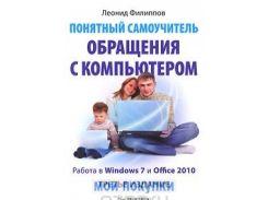 Понятный самоучитель обращения с компьютером. Работа в Windows 7 и Office 2010, 978-5-459-01059-6, 9