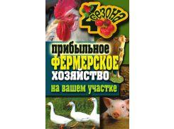 Прибыльное фермерское хозяйство на вашем участке, 978-5-386-04667-5, 9785386046675