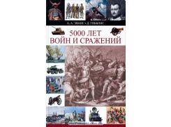 5000 лет войн и сражений. Хронология военной истории, 978-5-271-42406-9, 9785271424069