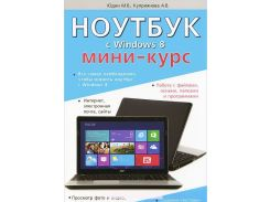 Юдин. Ноутбук с Windows 8. Мини-курс, 978-5-94387-947-0
