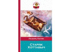 Старик Хоттабыч, 978-5-699-92974-0