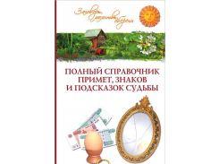 Полный справочник примет, знаков и подсказок судьбы, 978-5-389-03601-7