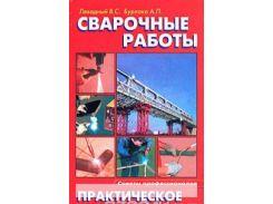 Левадный. Сварочные работы практическое пособие, 978-5-93642-087-0, 9785936420870