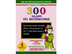 Узорова. 300 задач по математике. 4 класс, 978-5-17-044581-3