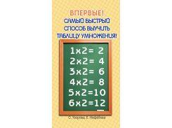 Узорова. Самый быстрый способ выучить таблицу умножения, 978-5-17-047666-4, 9785271454905