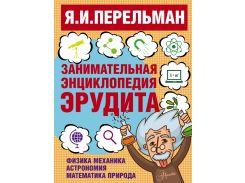 Занимательная энциклопедмя эрудита, 978-5-17-088392-9