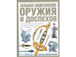 Большая энциклопедия оружия и доспехов, 978-5-17-052742-7