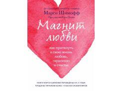 Магнит любви. Как притянуть в свою жизнь любовь, 978-5-699-82329-1