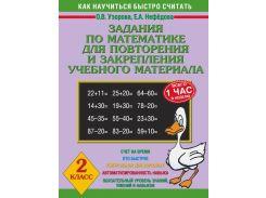 Задания по математике для повторения и закрепления учебного материала. 2 класс, 978-5-17-041331-7, 9