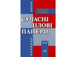 Глущик. Сучасні ділові папери, 978-966-498-069-9