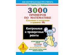 3000 примеров по математике 1 класс (сложение до 10), 978-5-17-019352-3, 9785271069116