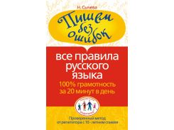 Пишем без ошибок. Все правила русского языка. 100% грамотность за 20 минут в ден, 978-5-17-061086-0