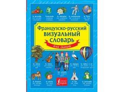 Французско-русский визуальный словарь для детей, 978-5-17-084195-0