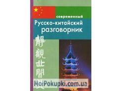 Русско-китайский разговорник, 978-5-91503-040-3