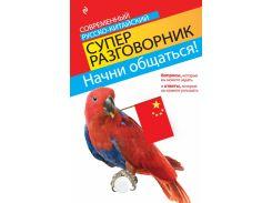 Начни общаться! Современный русско-китайский суперразговорник, 978-5-699-53601-6