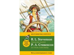 Остров сокровищ = Treasure Island. Метод комментированного чтения, 978-5-699-55359-4