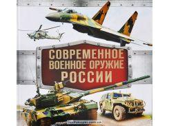 Современное военное оружие России, 978-5-699-68236-2