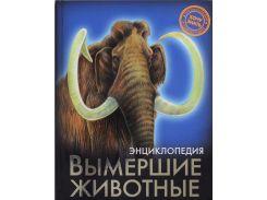 Вымершие животные. Энциклопедия, 978-5-378-15512-5