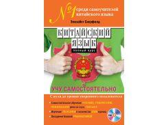 Китайский язык. Полный курс (CD), 978-5-699-70081-3