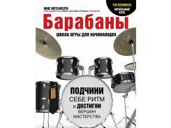 Барабаны для начинающих, 978-5-17-089726-1
