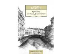 Проблемы поэтики Достоевского, 978-5-389-10595-9