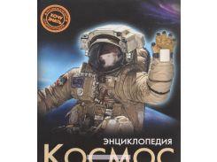 Космос, 978-5-378-23115-7