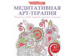 Медитативная арт-терапия. Рисунки на любовь, нежность, гармонию и понимание, 978-5-17-092060-0