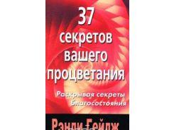 37 секретов вашего процветания, 978-5-88503-164-6