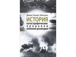 История катастрофических провалов военной разведки, 978-5-904577-28-5