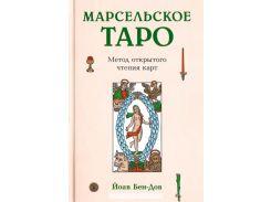 Марсельское Таро. Метод открытого чтения карт, 978-5-906791-11-5