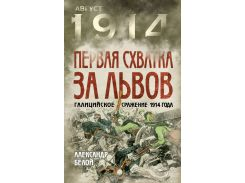 Первая схватка за Львов. Галицийское сражение 1914 года, 978-5-4438-0892-5