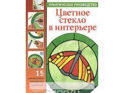 Цветное стекло в интерьере, 978-5-366-00103-8, 9785366001038