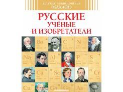 Малов. Русские ученые и изобретатели, 978-5-389-09440-6