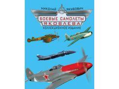 Боевые самолеты Яковлева (эксклюзивное подарочное издание), 978-5-699-75535-6