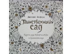 Таинственный сад. Книга для творчества и вдохновения, 978-5-389-07932-8