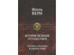 Полное собрание История великих путешествий. Жюль Верн в 1 томе, 978-5-9922-0284-7, 9785992202847