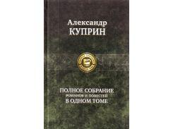 Куприн. Полное собрание романов, повестей в 1 томе, 978-5-9922-0406-3, 9785992204063