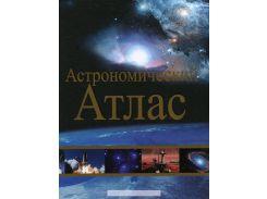 Астрономический атлас, 9789851514874
