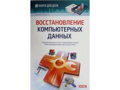 ГЛАДКИЙ. Восстановление компьютерных данных, 978-5-4252-0177-5