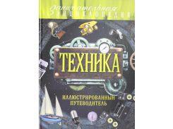 Техника. Иллюстрированный путеводитель, 978-5-699-79466-9