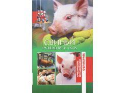 Свиньи. Разведение и уход, 978-5-4444-4489-4